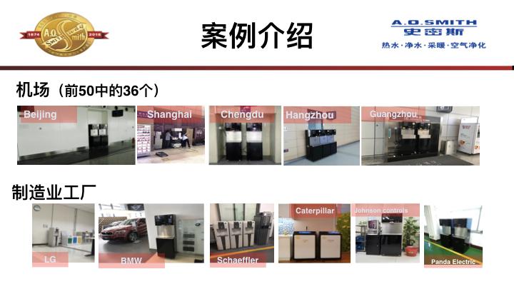 """""""3.2史密斯商用净水新业务模式探讨(16:9)""""的副本.009.jpeg"""