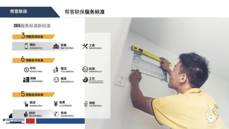 服务加持 意在多赢-中国家电产业建材渠道高峰论坛.004.jpeg