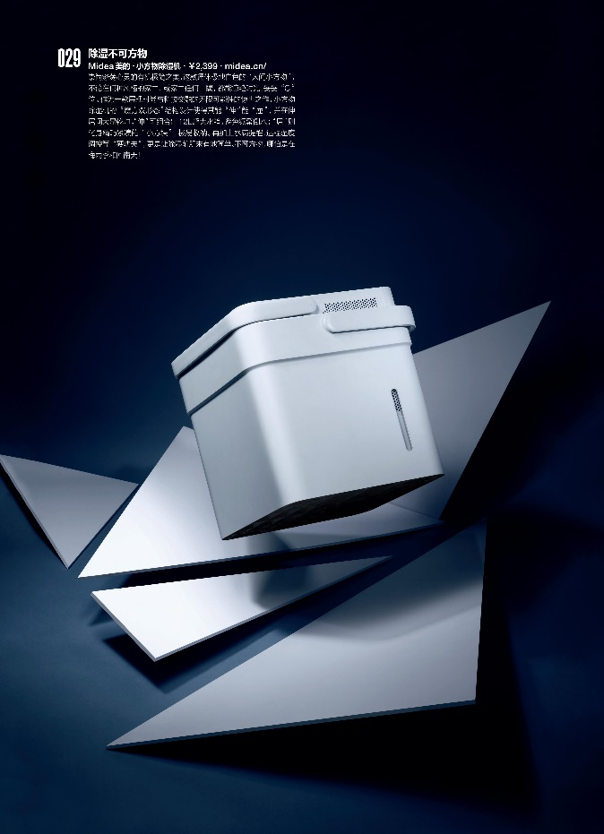 入选顶级时尚杂志《智族GQ》年度好物,美的小方物智能除湿机领衔除湿新潮插图